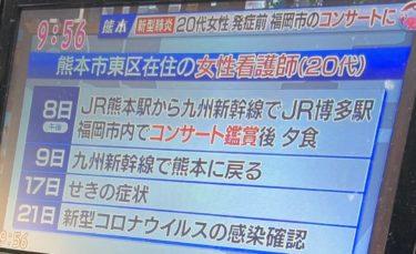 コロナ感染者・福岡市のコンサートはWANIMかPerfume?開催場所や時間についても!