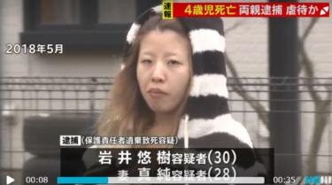 岩井真純と岩井悠樹のインスタ顔画像は?FacebookやTwitter、勤務先についても調査!